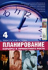 Планирование карьеры и личностного роста. Часть 4 2006 DVD