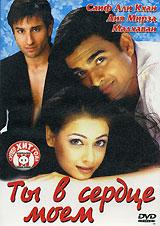 Ты в моем сердцеСаиф Али Кхан (Месть обманутой женщины), Дия Мирза (Мужество), Мадхаван (Сердца не могут без любви), Анупам Кхер (В ловушке) в мелодраме Гаутама Менона Ты в сердце моем. Случайно встретившись с Риной, Мади влюбляется в нее с первого взгляда. Однако Рина уже обручена с сыном близкого друга отца, живущим в Америке. Oна ни разу не видела своего жениха и (Мали, поддавшись уговорам друзей, выдает себя за него. Когда же приезжает настоящий жених, это становится шоком не только для Рани, но и для Мади, который узнает в нем старого недруга по колледжу...