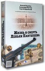 Жизнь и смерть Леньки Пантелеева (2 DVD)