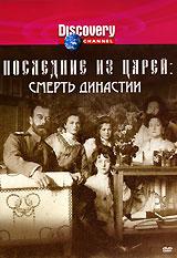 Династия Романовых дала России немало выдающихся государственных деятелей, достойное место в ряду которых занимает и император Николай II.