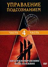 Управление подсознанием: Программирование подсознания. Часть 4 2006 DVD