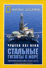 National Geographic. Чудеса XXI века. Стальные гиганты в море