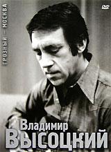 Владимир Высоцкий. Грозный - Москва