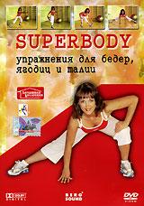Superbody. Упражнения для бедер, ягодиц и талии 2007 DVD