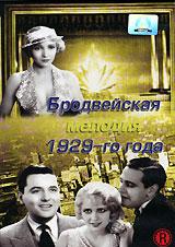 Бродвейская мелодия 1929-го года
