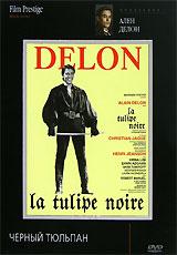 Коллекция Алена Делона: Черный тюльпан