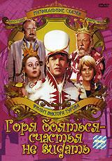 Горя бояться - счастья не видать 2007 DVD