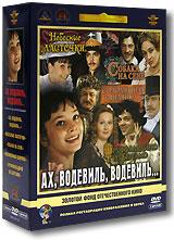 Ах, водевиль, водевиль... (5 DVD)