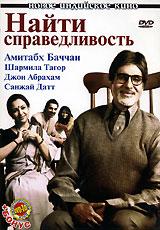 Найти справедливостьАмитабх Баччан (Большая игра), Шармила Тагор (Поверь в мечту), Джон Абрахам (Схватка) в фильме Махеша Манджрекара Найти справедливость. Видьядхару Патвардхану и его жене - далеко за 60. Единственный сын Амар живет за границей в Лондоне, и семья существует на его деньги, присылаемые в Индию. Ситуация резко меняется, когда Амар приезжает домой вместе с невестой…