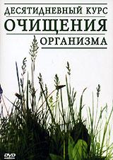 Десятидневный курс очищения организма 2006 DVD