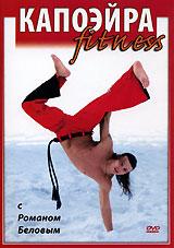Под красивым и загадочным словом Капоэйра скрывается разновидность афро-бразильского боевого искусства, синтез танца и единоборств, в последнее время завоевавшего огромную популярность в качестве групповой фитнес-тренировки. При этом каждый находит в капоэйре что-то свое: желающие драться - научатся бить ногами из любого положения, а любители танцев смогут делать умопомрачительные акробатические элементы и ритмично двигаться под музыку. Разнообразие движений и приемов капоэйры обеспечивает гибкость телу благодаря хорошей растяжке, дает очень серьезную нагрузку (в том числе и статическую) на все без исключения группы мышц, развивает координацию и потрясающую ловкость.