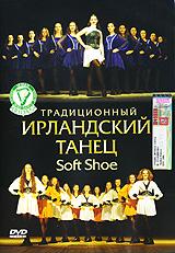 Традиционный ирландский танец Soft Shoe 2007 DVD