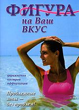 Вы хотите быть более уверенными, более красивыми, чувствовать, что Вы - само совершенство? Тогда эта программа для Вас! Уникальная методика коррекции фигуры в домашних условиях, включающая в себя: - комплекс упражнений; - психологические настрои; - аффирмации. Автор методики - Лилия Осия, чемпионка СССР по акробатике, абсолютная чемпионка России по фитнесу (IFBB), чемпионка мира по фитнесу (WFF). В программе использованы психологические настрои Г.Н.Сытина и Л.Осии, аффирмации Л.Хей.