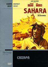 Коллекция Хамфри Богарт. Сахара