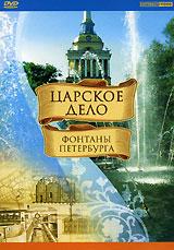 Царское дело / Imperial Business 10 октября 1858 года император Александр II утвердил Устав Акционерного общества Санкт-Петербургских водопроводов, как