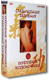 Стабилизация давления. Укрепление позвоночника (2 DVD)Древнейшая оздоровительная система Цигун - один из лучших и эффективных способов оздоровления в современном мире. Серия Цигун-терапия представлена пятью фильмами: Укрепление позвоночника, Стабилизация давления, Китайский массаж Оздоровительные упражнения, Стройная фигура. Фильм Стабилизация давления состоит из двух частей: приемы при высоком и низком давлении. Упражнения просты и доступны всем. Они помогут нормализовать давление, восстановить силы, дадут возможность самим контролировать как пониженное, так и повышенное давление, с помощью упражнений, не прибегая к лекарственным препаратам. Фильм Укрепление позвочника состоит из простых и доступных всем разминки и комплекса упражнений. Они помогут укрепить позвоночник, восстановить силы и здоровье, почувствовать, что вы молоды и бодры, ощутить легкость и получить заряд положительной энергии. Начните заниматься, и мощный стимул жить и радоваться окажется в ваших руках.