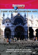 Палаццо Дожей в Венеции Жемчужина Венеции - готический Дворец Дожей, строительство которого заняло больше ста лет. В его роскошных палатах велась высокая политика, плелись нити тайных заговоров и разыгрывались коварные интриги, влиявшие на судьбы стран и народов. Узнайте историю уникального сооружения, конструкция которого, на первый взгляд, противоречит всем законам архитектуры. Пройдите по его каменным лабиринтам и загляните в удивительные по красоте древние залы и потайные комнаты. Дворец Синтра в Португалии Синтра, португальский город - музей, воспетый еще Байроном, с ХII века был резиденцией португальских королей. Здесь каждый дворец, каждая церковь, каждый дом и отель завораживают гостей своей красотой и лучезарной торжественностью. В центре всего этого великолепия - Королевский дворец, помнящий времена мавританской колонизации и бурную эпоху первооткрывателей. Каждый монарх по-своему украшал и перестраивал дворец, делая его все более замысловатым. Что...