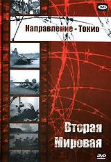 Фильм охватывает военные действия в Тихом океане в период с 1942 по 1945 гг.