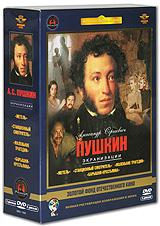 Александр Сергеевич Пушкин (5 DVD)