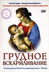 Дорогие мамы! Материнское грудное молоко - это единственная идеальная пища, защита от инфекций, залог нормального физического, психического и интеллектуального развития вашего ребенка. Грудное вскармливание полезно и для здоровья женщины. Оно способствует предотвращению мастопатии, рака молочной железы, эндометриоза. Практически каждая женщина может кормить своего ребенка грудью и кормить долго. Наш фильм поможет вам продлить радость общения с вашим малышом, сохранить и его, и ваше здоровье! Содержание: Советы гинеколога Питание беременных Первое прикладывание к груди Палата