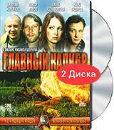 Главный калибр (2 DVD)