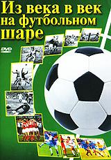 Из века в век на футбольном шаре