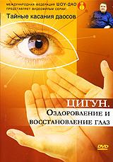 Чудесный дар зрение хрупок и ненадежен, если его не поддерживать и не охранять. Глаз - это очень сложный и, к сожалению, очень уязвимый орган. Поэтому с возрастом, под воздействием различных неблагоприятных факторов, таких как стрессы, длительное времяпровождение перед монитором компьютера и на других вредных для здоровья производственных местах, неблагополучная экология и многих других, наши глаза и в целом нервная система начинают уставать. И вот уже кто-то примеривает очки, кто-то - контактные линзы, а кто-то копит деньги на дорогостоющую операцию. В своем новом фильме серии «Тайные касания даосов» президент международной федерации ШОУ-ДАО Александр Николаевич Медведев показывает нам те основы даосской методики восстановления и поддержания зрения, которые должны быть в арсенале любого человека. Доступные в понимании и в исполнении, эти упражнения очень эффективны! Уделите им немного своего времени и результат Вас не разочарует.