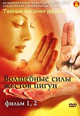 Загадочные и таинственные пальцевые жесты древних учений Востока тысячелетиями служили магии и медицине, облегчали процесс медитации и управления энергиями при занятиях цигун. Жест - это способ управления энергией, вернее это даже несколько способов, которые признаны современными врачами западной медицины, например, это воздействие на биологически активные точки. В видеофильме, предлагаемом Вашему вниманию, приводятся наиболее простые в исполнении, эффективные по действию и по применению, полезные для здоровья пальцевые жесты. Осваивая их шаг за шагом по рекомендуемым методикам, Вы не только обретете мир новой реальности, но и существенно улучшите собственное здоровье, обретете оптимальное настроение, познаете радость жизни, разовьете свои способности.