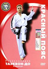 Энциклопедия Таэквон-до. Красный пояс 2007 DVD