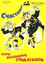 Марш деревянных солдатиков / Babes in Toyland (1934 год, 78 мин.) Стэн Лорел и Оливер Харди в комедии