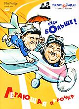 Стэн Лорел и Оливер Харди: Летающая парочка. Будь больше! 2007 DVD