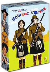 Коллекция Великие комики. Лорел и Харди (3 DVD)Марш деревянных солдатиков / Babes in Toyland (1934 год, 78 мин.) Стэн Лорел и Оливер Харди в комедии Марш деревянных солдатиков. Добро пожаловать в сказочную Страну Игрушек, где помимо трех поросят и ученого кота проживают Стэнни Дам (Стэн Лорел) и Олли Ди (Оливер Харди) - помощники Мастера игрушек, Наши бестолковые герои всеми способами пытаются помешать несправедливой свадьбе городского плохиша Барнаби с малюткой Бо-Пип, Наблюдать Лорела и Харди в уморительных костюмах знаменитой киноинтепретации оперетты Виктор Херберта Приключения в стране игрушек - невероятное удовольствие. Счастливчик / A Lucky Dog (1921 год, 24 мин.) Стэн Лорел и Оливер Харди в комедии Счастливчик. Первая картина великих комиков Лорела и Харди. Именно на съемках этой комедии Стэнли Джефферсон (только что сменивший свое настоящее имя на более хлесткое - Стэн Лорел) познакомился с артистом Оливером Харди, именовавшим себя Бэйб Харди. Между комиками завязалась...