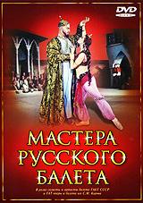 Мастера русского балета 2007 DVD