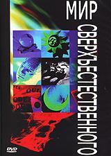 Мир сверхъестественного 2006 DVD
