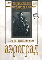 Степан Шагайда (