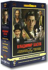 Фильмы Владимира Басова