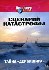 "Discovery: Сценарий катастрофы: Тайна ""Дербишира"""