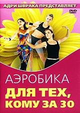 Адри Шврака - исполнительница юни-танцев, гуру фитнеса, тренер, наставник и эксперт по многим стилям танца и фитнес программам. Адри Шерака родилась в Венгрии, сейчас вместе с семьей проживает в Хэйварде, Центральная Америка. Она основательница программы