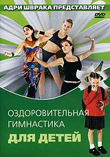 Оздоровительная гимнастика для детейАдри Шврака - исполнительница юни-танцев, гуру фитнеса, тренер, наставник и эксперт по многим стилям танца и фитнес программам. Адри Шврака родилась в Венгрии, сейчас вместе с семьей проживает в Хэйварде, Центральная Америка. Она основательница программы Юнитанцы (Объединенные танцы мира). Это ее собственный уникальный стиль танцев, представляющий собой смесь различных направлений и видов прекрасных танцев. Зажигательные танцы Адри и ее веселый нрав привлекают к ней внимание,где бы она ни танцевала. В этой программе Адри демонстрирует вам технику упражнений, специально разработанных для детей. Она очень полезна для детей от 6-1 2 лет и помогает им быть в форме и прекрасно себя чувствовать. Если регулярно заниматься по этой программе, можно постепенно снизить вес и увеличить силу мускулов. Наслаждайтесь. Спасибо! Тренер Адри великолепна! Мы обожаем ее уроки физкультуры! Ученики 5-го класса Начальной школы Саутгейт.