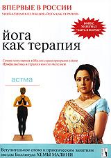 ���� ��� �������: �����. ������ 3������������ � ������� ������ ��������. ��������� ����������� �����������, �������������� ������� ������������ ������ �� �������� ���� Swami VivekanandaYoga Research Foundation - Vyasa � ���������, ������ ��������� ���������� �� �������. ������ ������ dvd-��������� �������� ������� � ������������ ����� �� ���������������� �������� (���������� ��������; ���� � ���; �����; ��������; ������; �������� ����, �������; ����������, ������� ������; ���� � �����; ������; ������������; ���������; �������������� �����������; �������� ���������). ��� ������ �������������� ���� ���� (���) � ���� (������), ������� ������� ��� ����� ���������, ��������� ���������, �������, �������� ����� �������� � �������� ����������! ����� ���������� � ����� ����� �������� � ����. ������������� ����� � ������������ �������� ������ ��������� ���� ������.