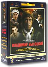 Фильмы Владимира Высоцкого (5 DVD)