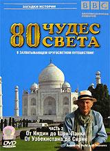 BBC: 80 чудес света. Часть 3