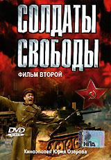 Солдаты свободы. Фильм второй