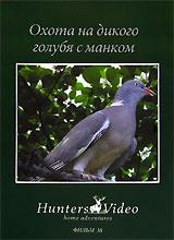 Охота на дикого голубя с манком. Фильм 38