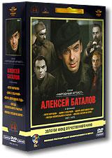 Фильмы Алексея Баталова (5 DVD)