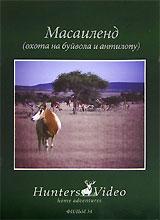 Масаиленд (охота на буйвола и антилопу). Фильм 34Танзания. Изумительная охота в Восточной Африке. Испытайте острые ощущения, преследуя буйвола и выслеживая карликовую антилопу, малого куду, жирафовую газель, кистеухого орикса... В качестве бонуса – знакомство с необыкновенным народом – Масаи.