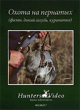 Дания. Страна охотников и охоты. Этот фильм рассказывает о типичной охоте на дикого гуся, фазана, куропатку и голубя. Вы увидите различные методы охоты и испытаете вместе с нами радость побед.