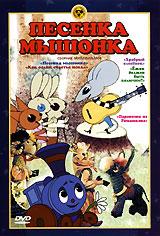 Песенка Мышонка. Сборник мультфильмов
