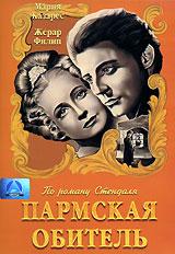 Пармская обитель 2007 DVD