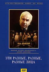 Игорь Ильинский (